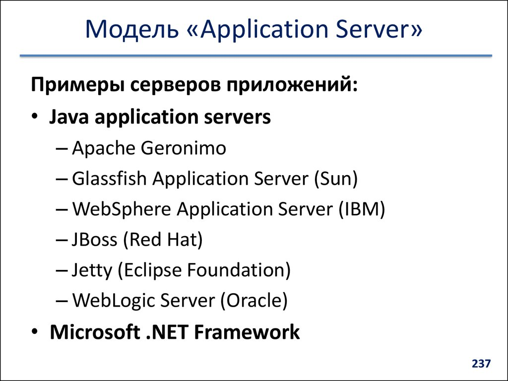 Модель «Application Server»