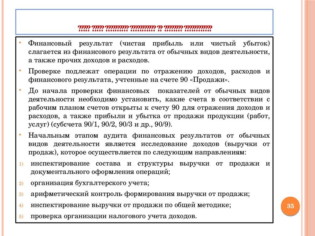 Аудит Учет Финансовых Результатов Шпаргалка