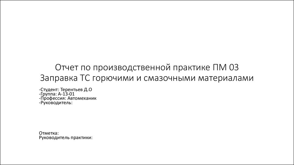 Отчет по производственной практике ПМ Заправка ТС горючими и  Отчет по производственной практике ПМ 03 Заправка ТС горючими и смазочными материалами