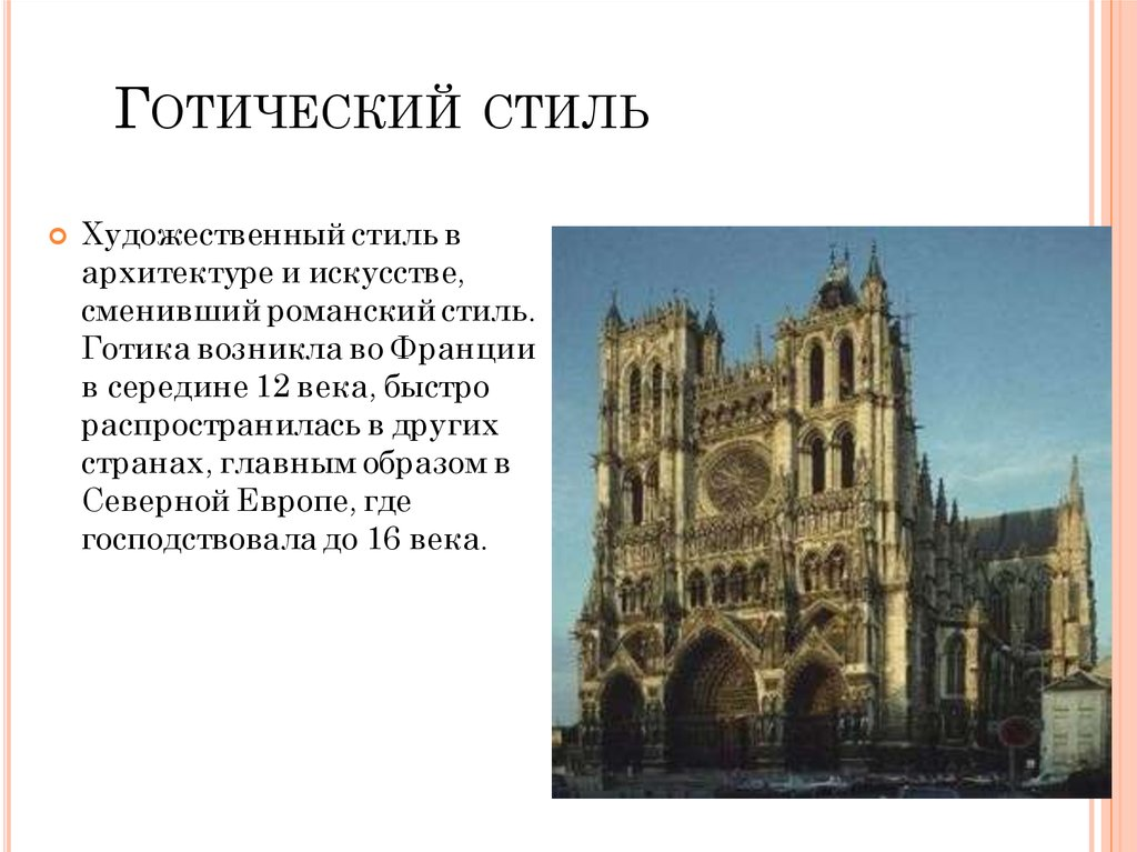 an introduction to the history of gothic and romanesque style architecture
