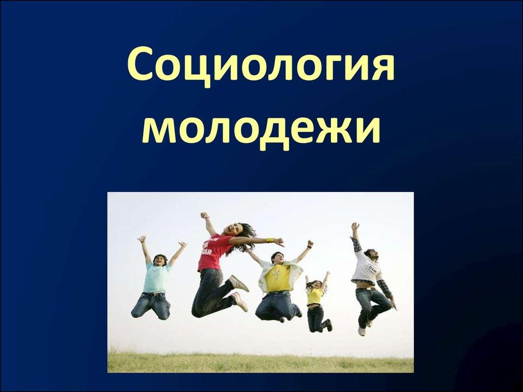 Социология молодежи скачать книгу лисовский в. Т. Бесплатно mysocrat.