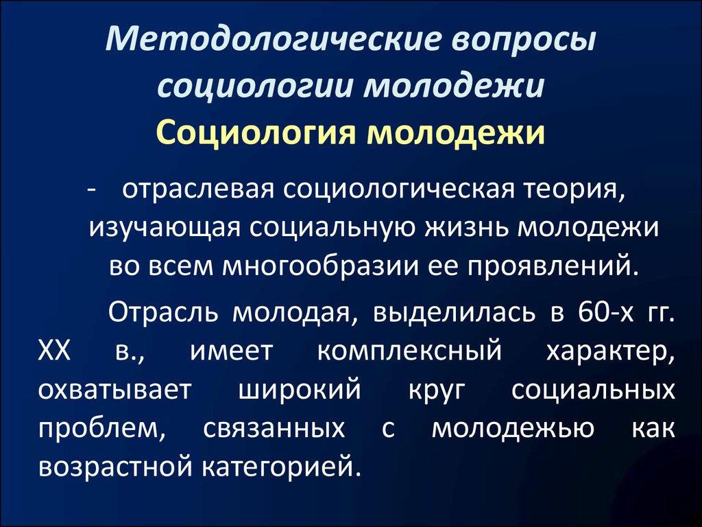 Андрей валерьевич пацула, книга социология молодежи. Учебник для.