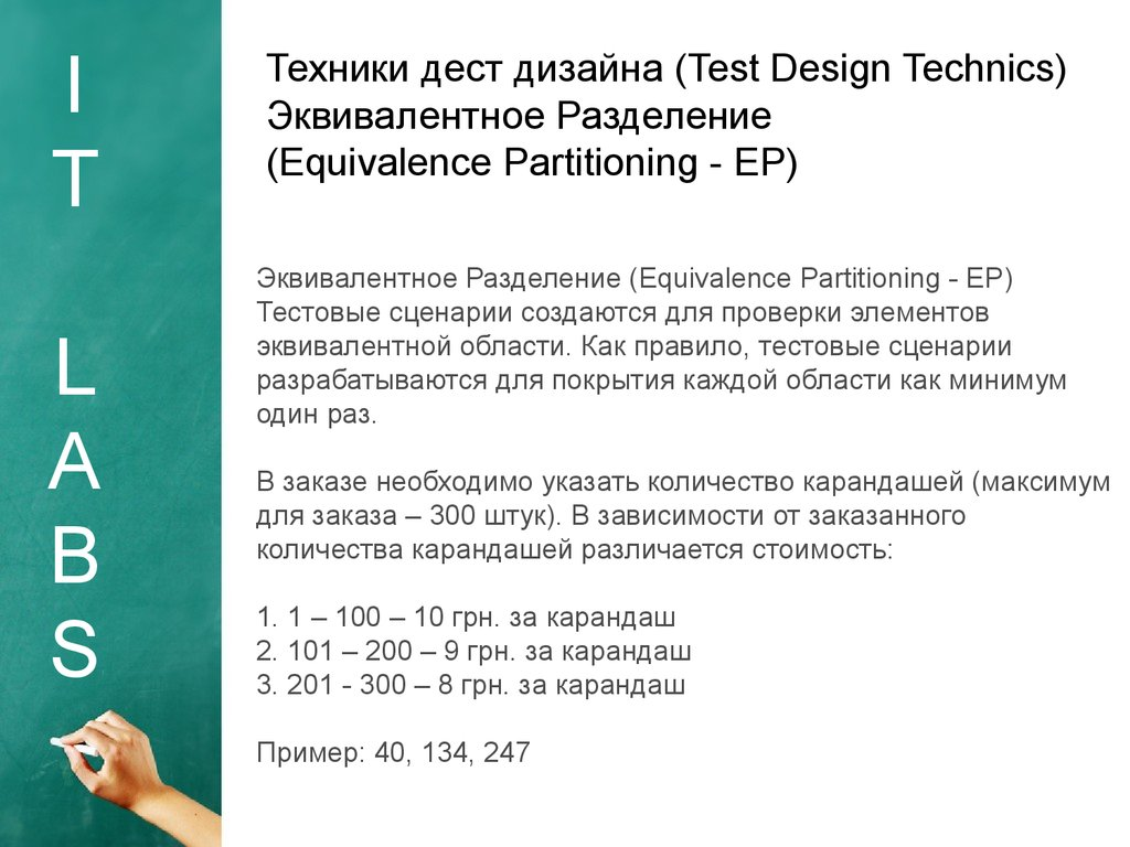 Техники дест дизайна (Test Design Technics) Эквивалентное Разделение (Equivalence Partitioning - EP)