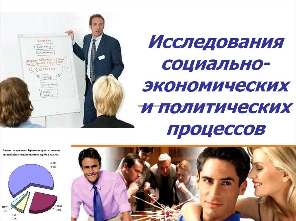 Шпаргалки по исследование социально- экономических и политических процессов