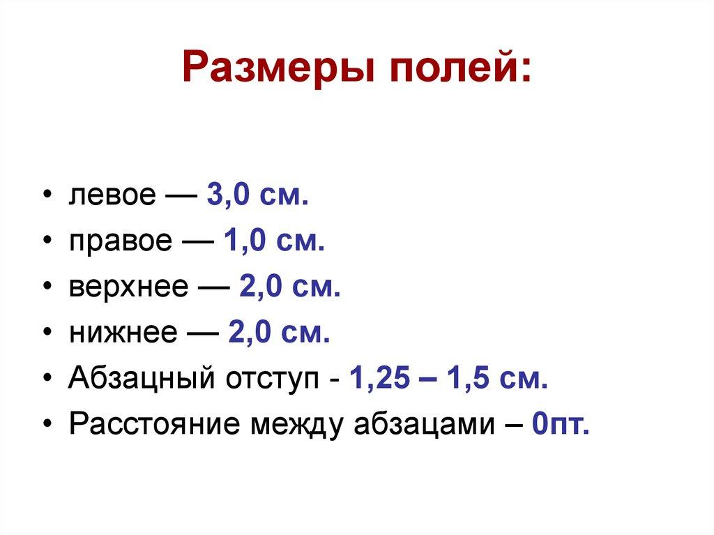 Правила оформления реферата презентация онлайн  реферата Заключение Список литературы Размеры полей