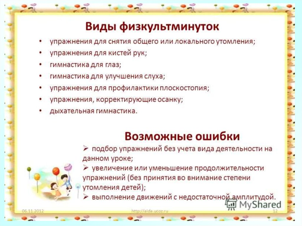 download Тексты