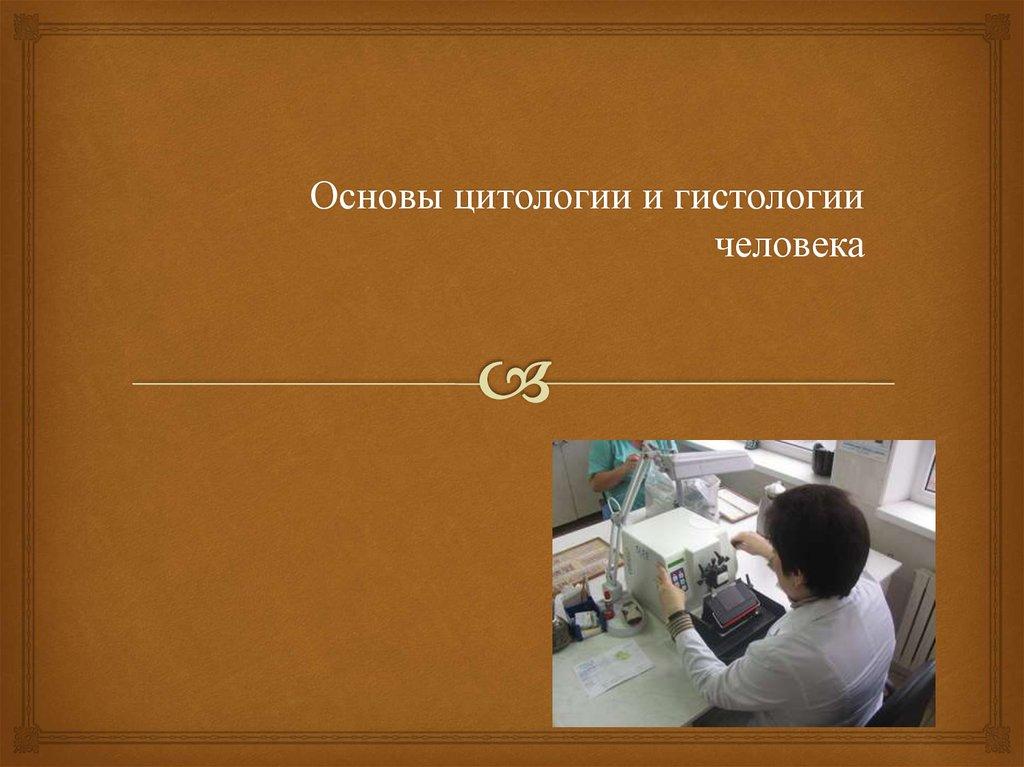 основы цитологии и гистологии человека