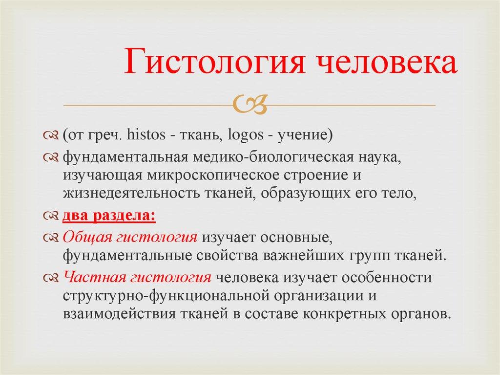 Гистология человека