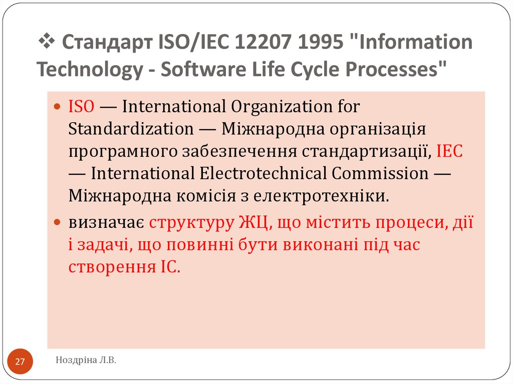 "Стандарт ISO/IEC 12207 1995 ""Information Technology - Software Life Cycle Processes"""