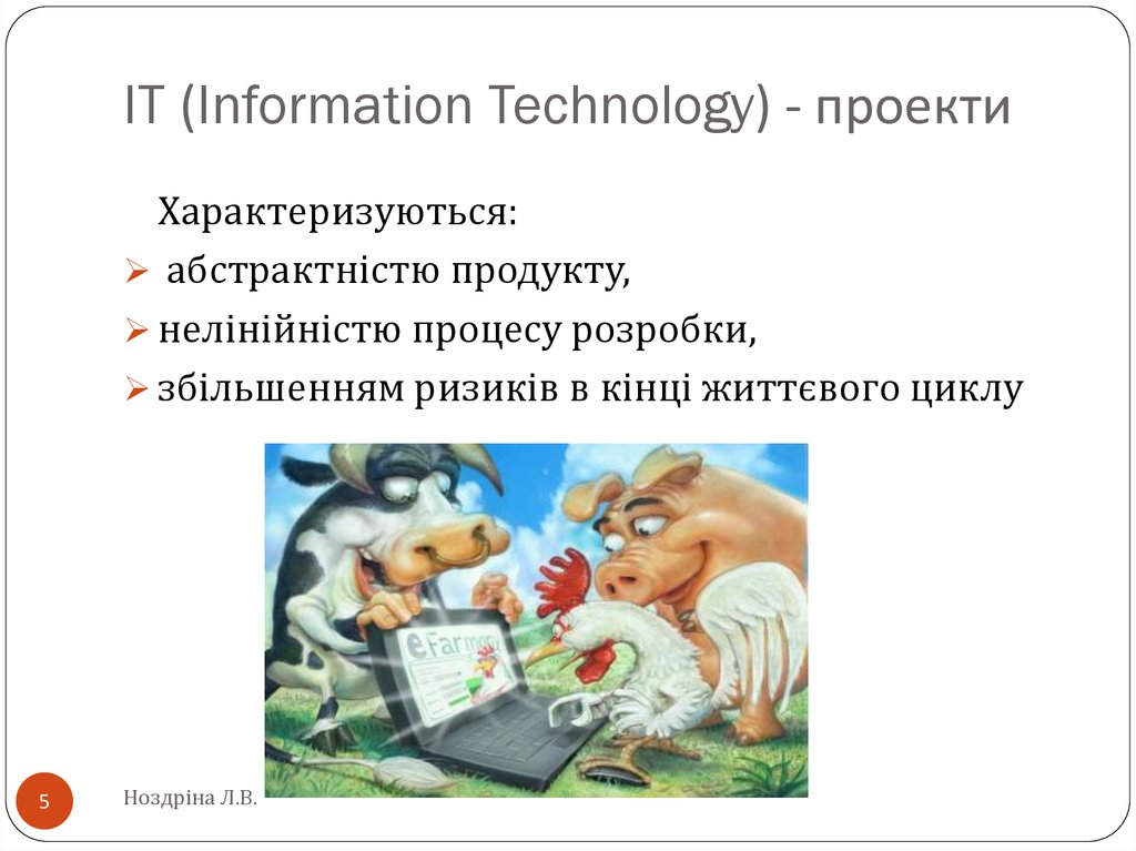 IT (Information Technology) - проекти