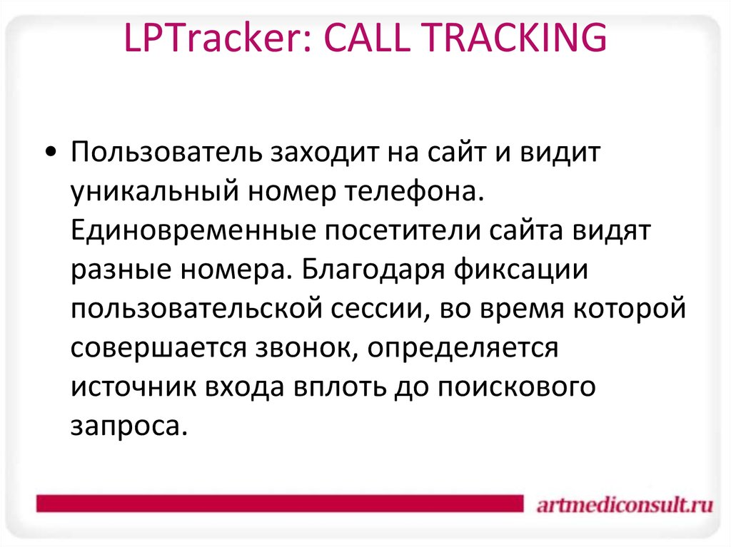 LPTracker: CALL TRACKING
