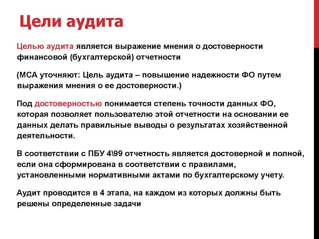 Цель Международного Стандарта Аудита Шпаргалка