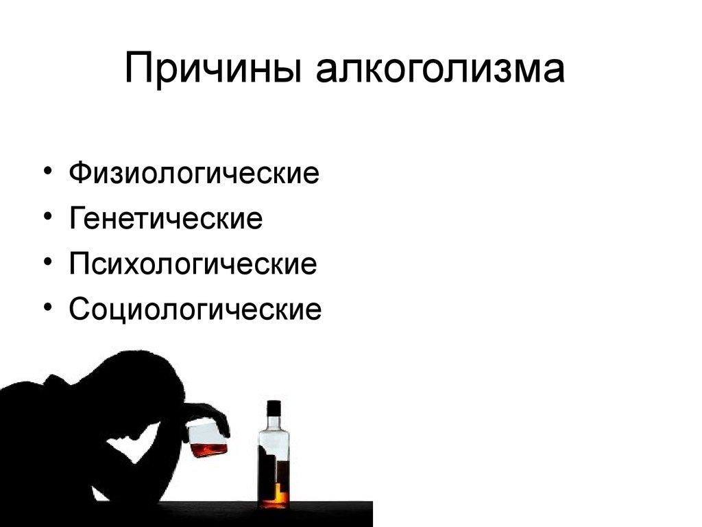 Причины алкоголизма бытового пьянства