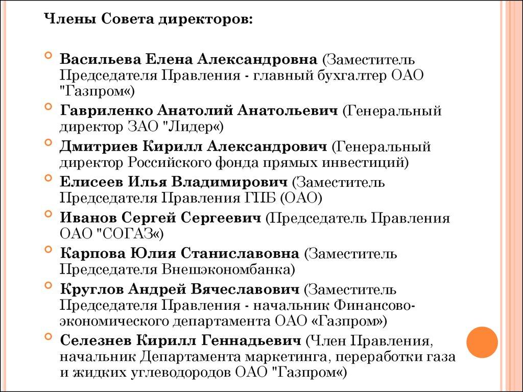 Пименов член правления газпромбанка
