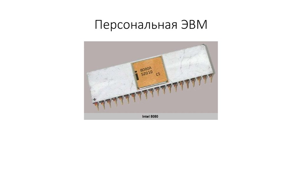 intel 8080 microprocessor The intel 8080a is a complete 8-bitparallel central processing unit (cpu) it is fabricated on a single lsi chip using intel's n-channelsilicon gate mos process.