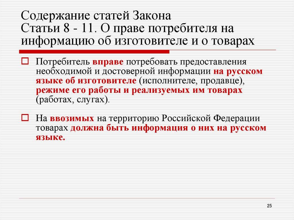 закон о правах потребителя 25 статья