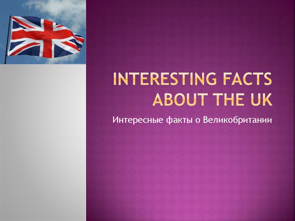 Interesting facts about the UK