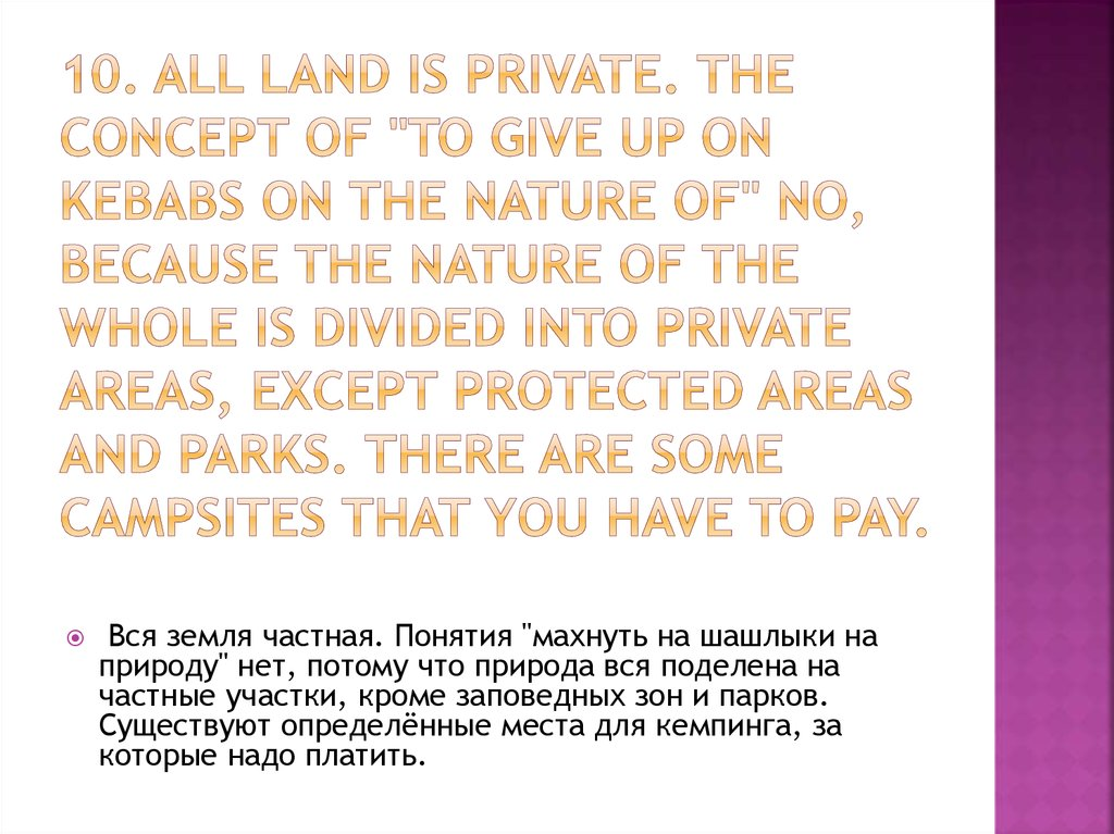 "10. All land is private. The concept of ""to give up on kebabs on the nature of"" no, because the nature of the whole is divided into private areas, except protected areas and parks. There are some campsites that you have to pay."
