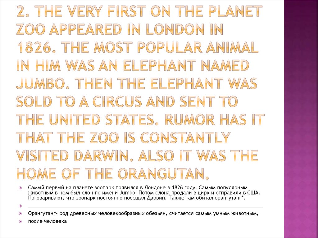2. The very first on the planet zoo appeared in London in 1826. The most popular animal in him was an elephant named Jumbo. Then the elephant was sold to a circus and sent to the United States. Rumor has it that the zoo is constantly visited Darwin. Also