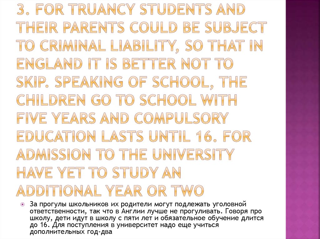 3. For truancy students and their parents could be subject to criminal liability, so that in England it is better not to skip. Speaking of school, the children go to school with five years and compulsory education lasts until 16. For admission to the Univ