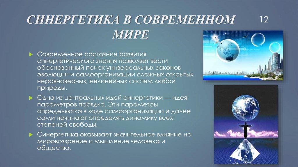 Синергетика картинки для презентации