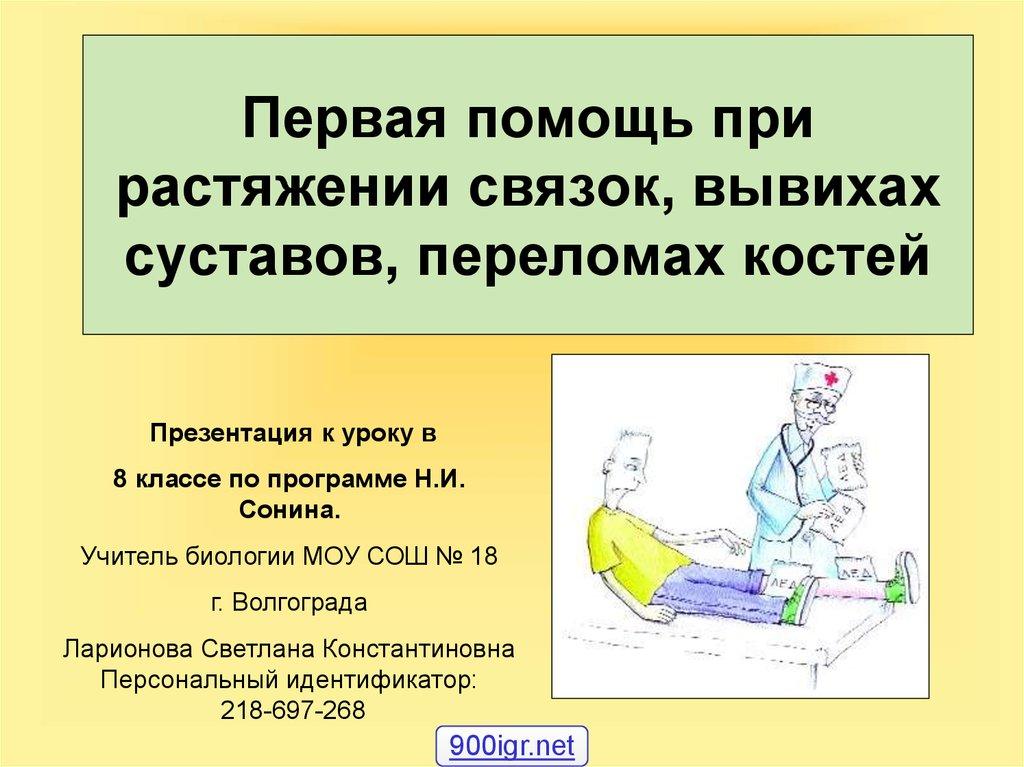 Презентация первая помощь при ушибах, переломов костей и вывихах суставов если болят суставы пальцев рук