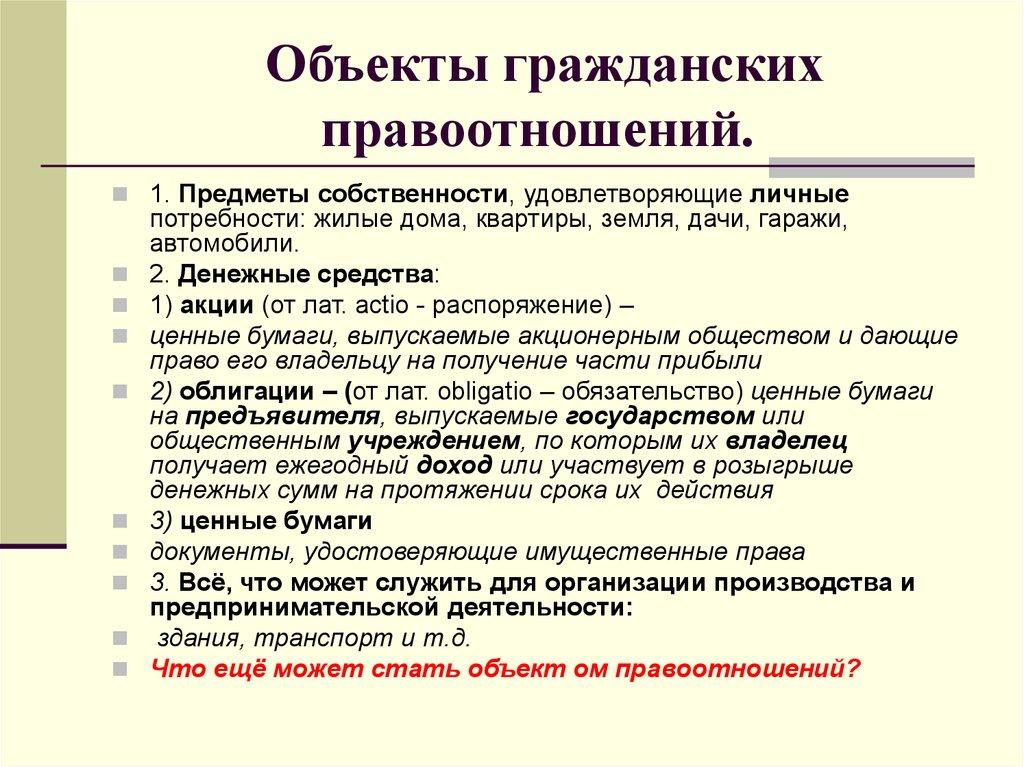 физические шпаргалка как правоотношений гражданских 54. субъекты лица