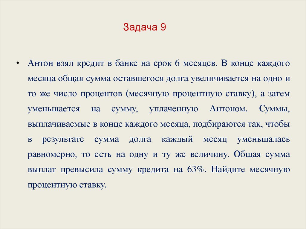 Алексей взял кредит на 12 месяцев