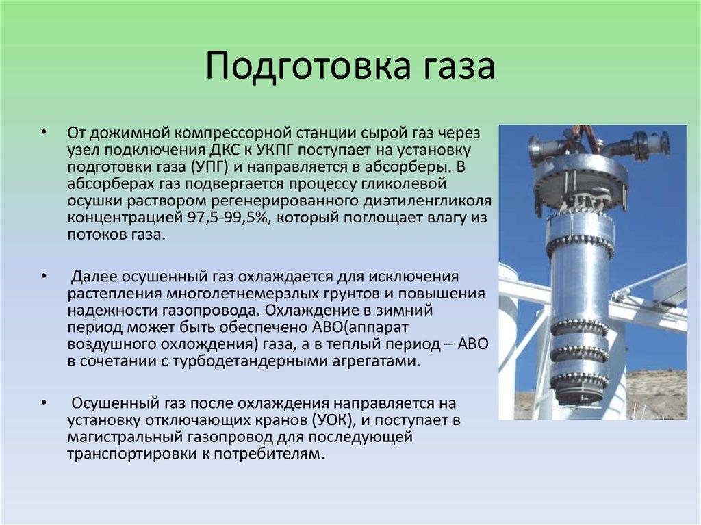 Подготовка шпаргалка природного газа промысловая