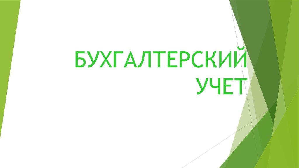 Онлайн задачи для бухгалтеров несвоевременно поданная декларация 3 ндфл