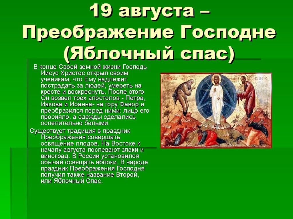 мутные 19 августа преображение господне поздравления пила, якшалась