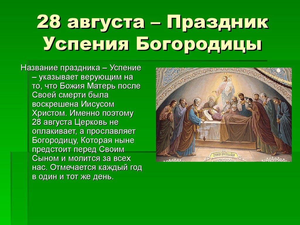 28 августа праздник картинки