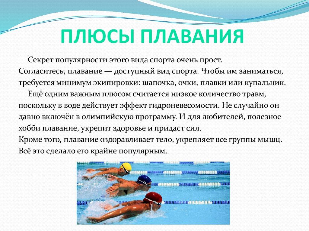 плавание картинки для реферата узнали, какие приемы