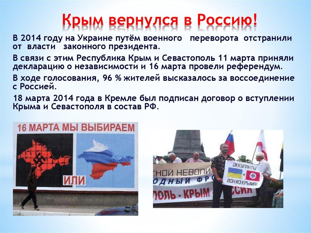 россия вернула крым как это было