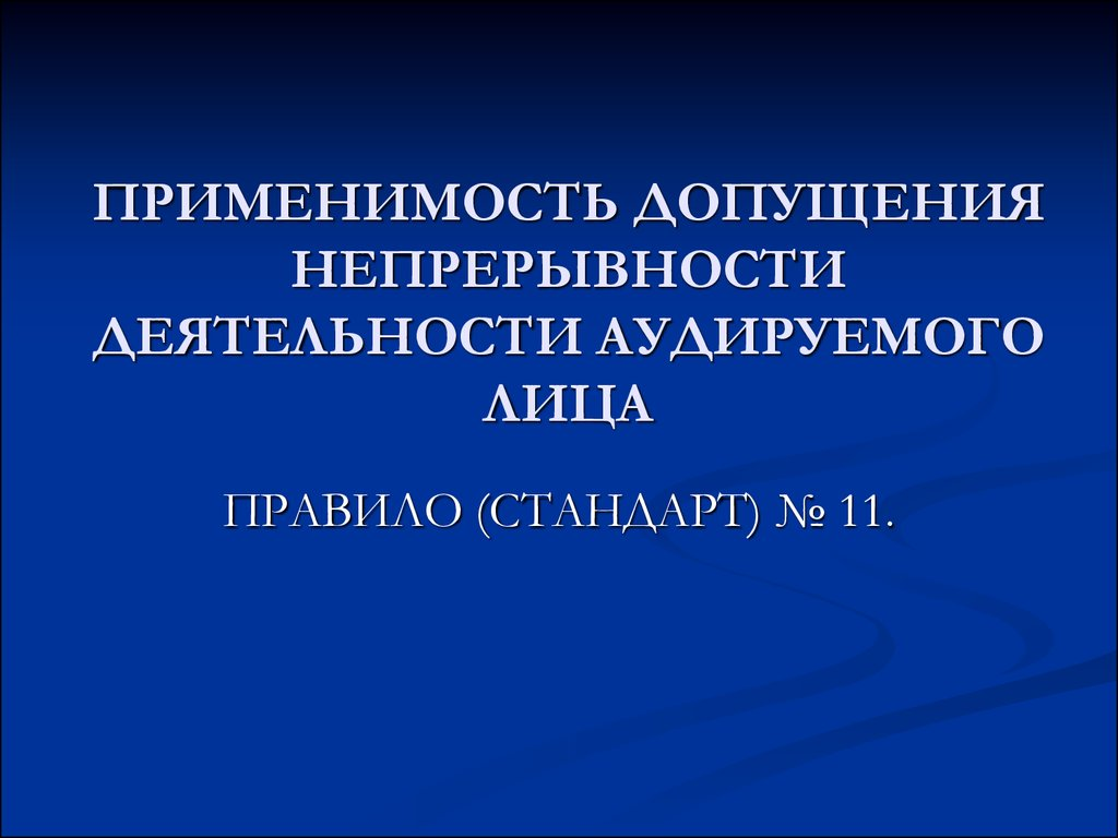 view Признания старого волшебника = Hjalmar Schacht CONFESSIONS OF «THE OLD WIZARD» THE AUTOBIOGRAPHY O