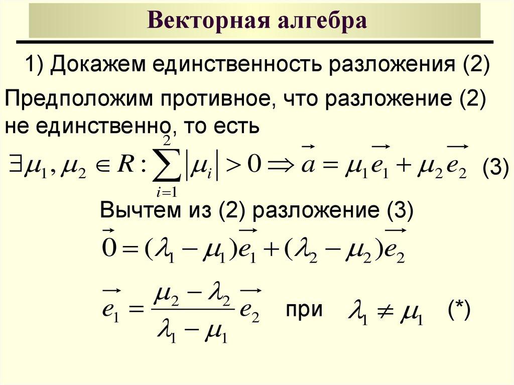 особый векторная алгебра картинка пользователя всегда есть