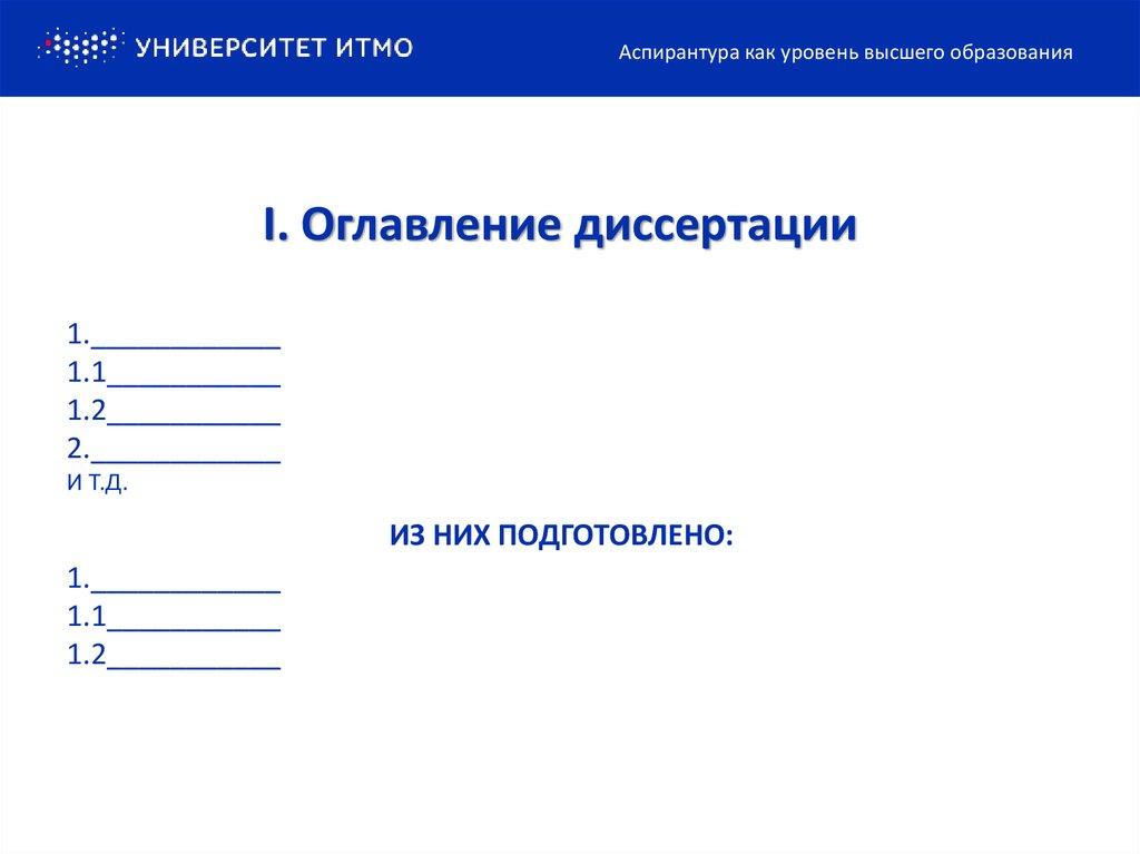 Аттестация аспирантов Шаблон презентация онлайн  i Оглавление диссертации 1 1 1 1 2 2