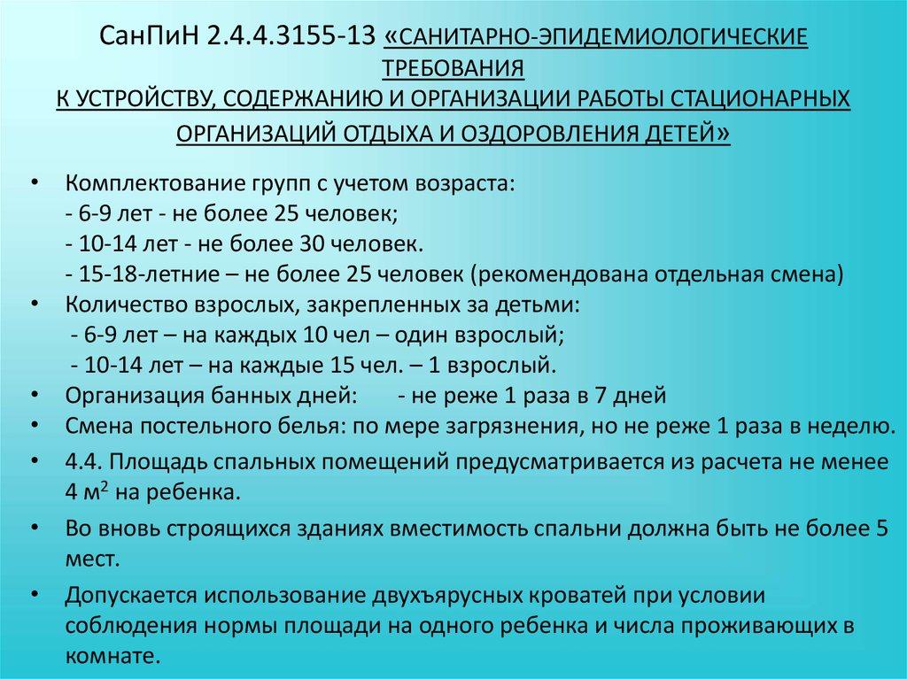 санпин 2.1.3.2530-10