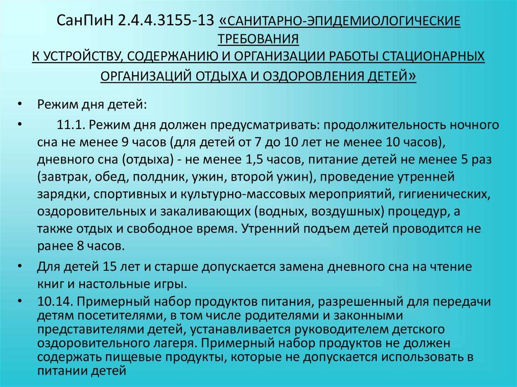 САНПИН 2 4 4 3155 13 ДЛЯ ЗАГОРОДНЫХ ЛАГЕРЕЙ СКАЧАТЬ БЕСПЛАТНО