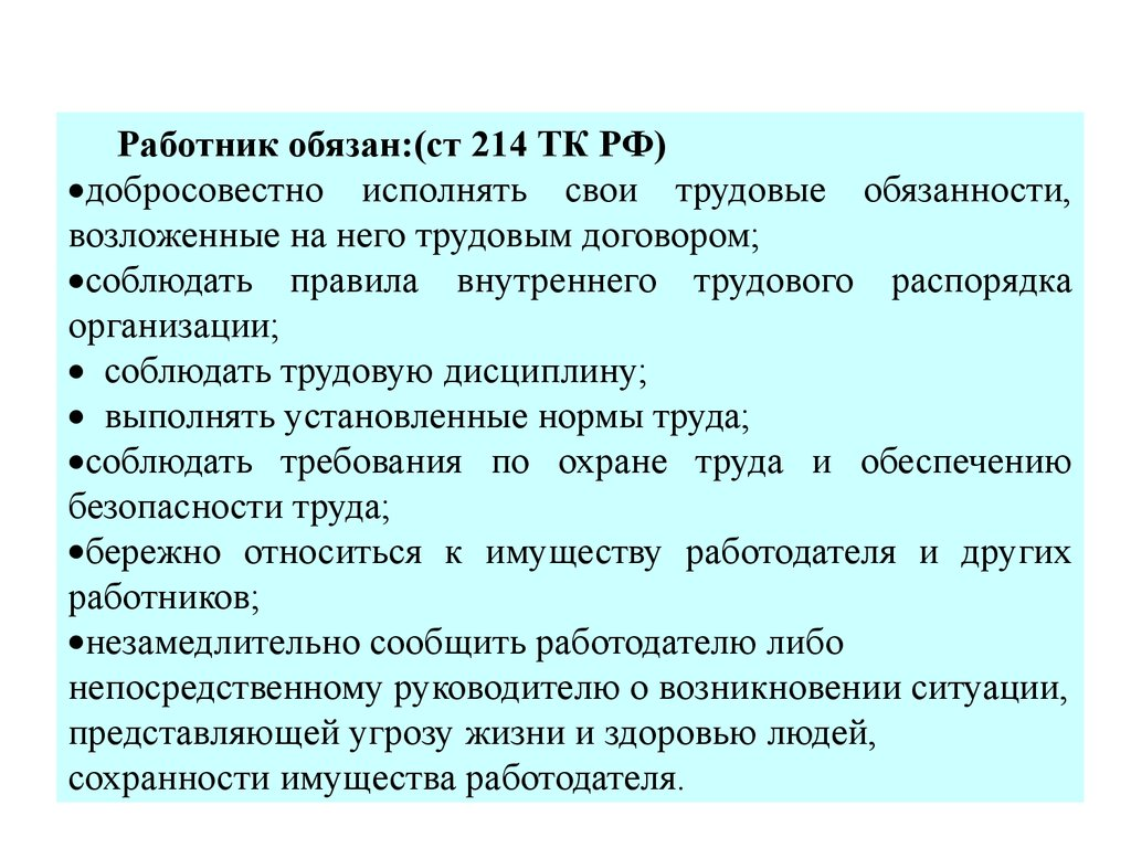 Образец лист собеседования при приеме на работу водителя 2020