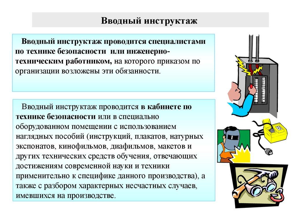 Инструкции по техника безопасности на производстве