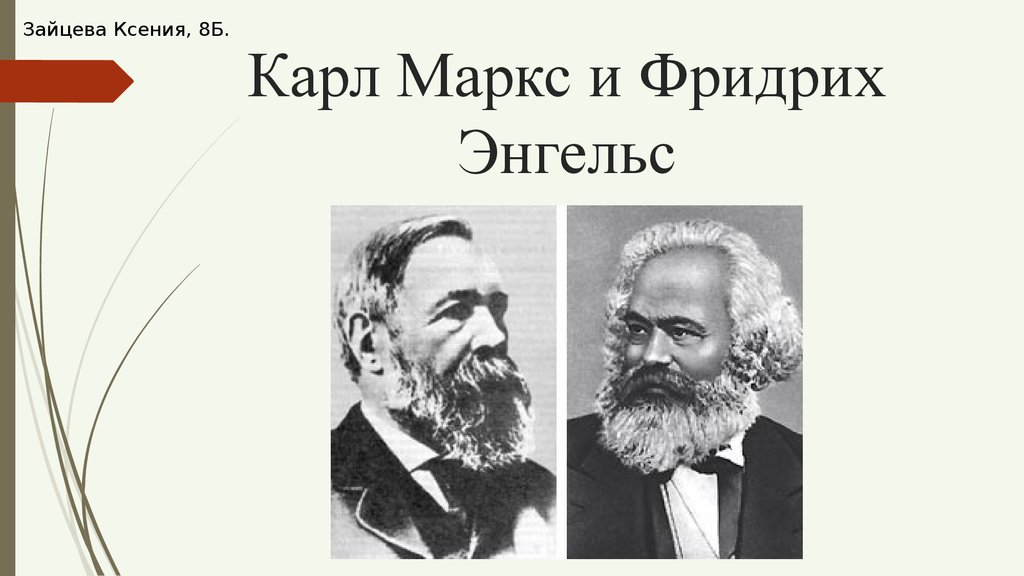 concept of ideal stages of evolution by karl marx and friedrich engels