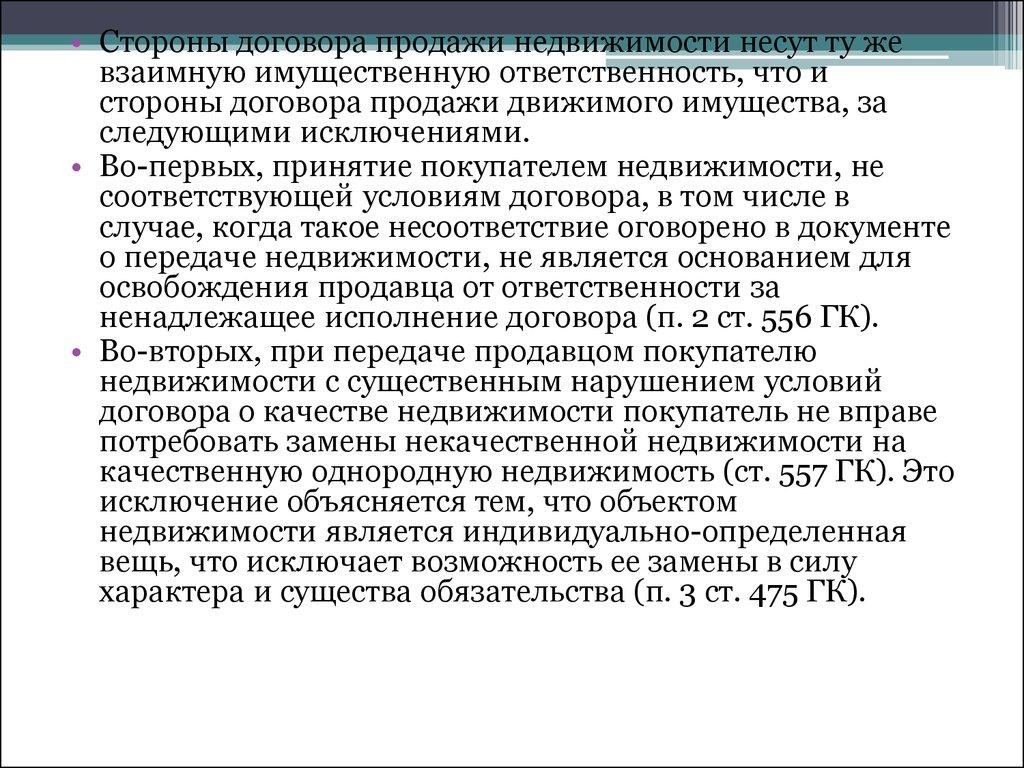 гражданский кодекс ст 488 п 5