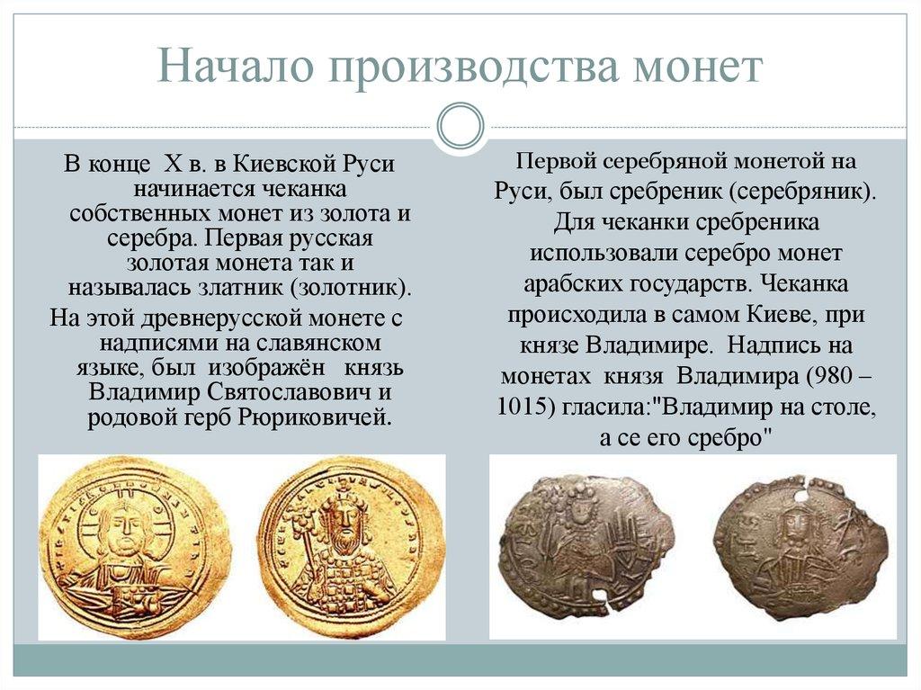 городская монеты древней руси презентация тех, кто