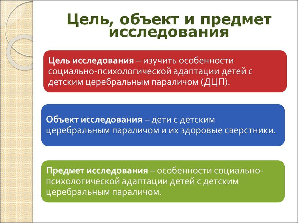 Особенности социальнопсихологической адаптации детей с детским  Актуальность работы Цель объект и предмет исследования