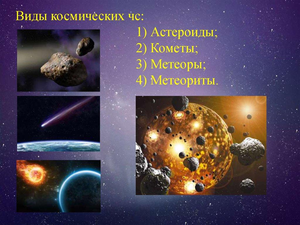 Бжд в чс космические чс астероиды смотреть онлайн фильм потом и кровью анаболики
