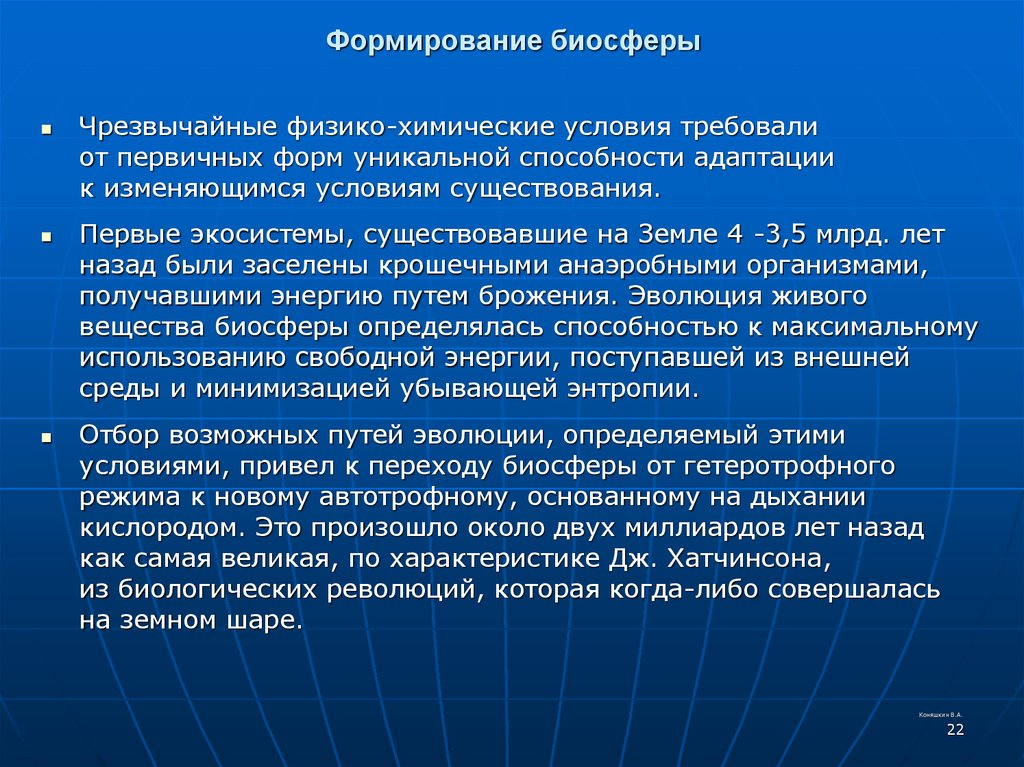 biosphere essay The biosphere originated from a geologist called eduard suess in 1875 but the concept wasn't really adapted until vladimir vernadsky in 1926 wrote the book the biosphere redefining biosphere as a current earth system this is a main core of ecology.