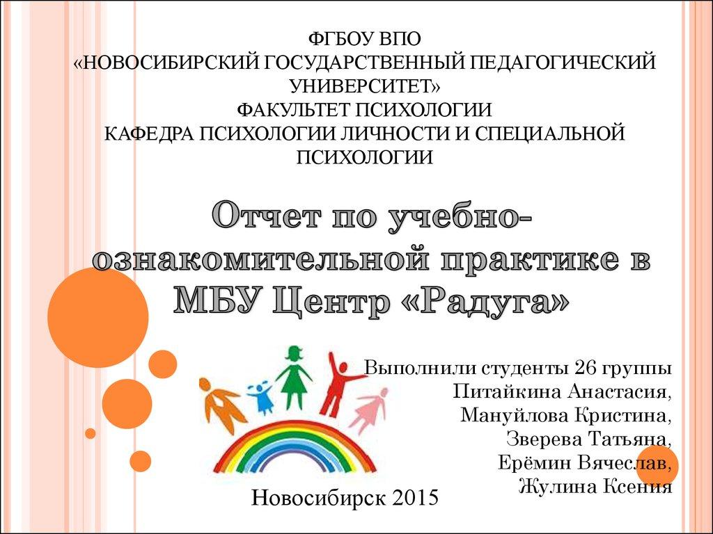 Отчет по практике психология новосибирский университет 1509