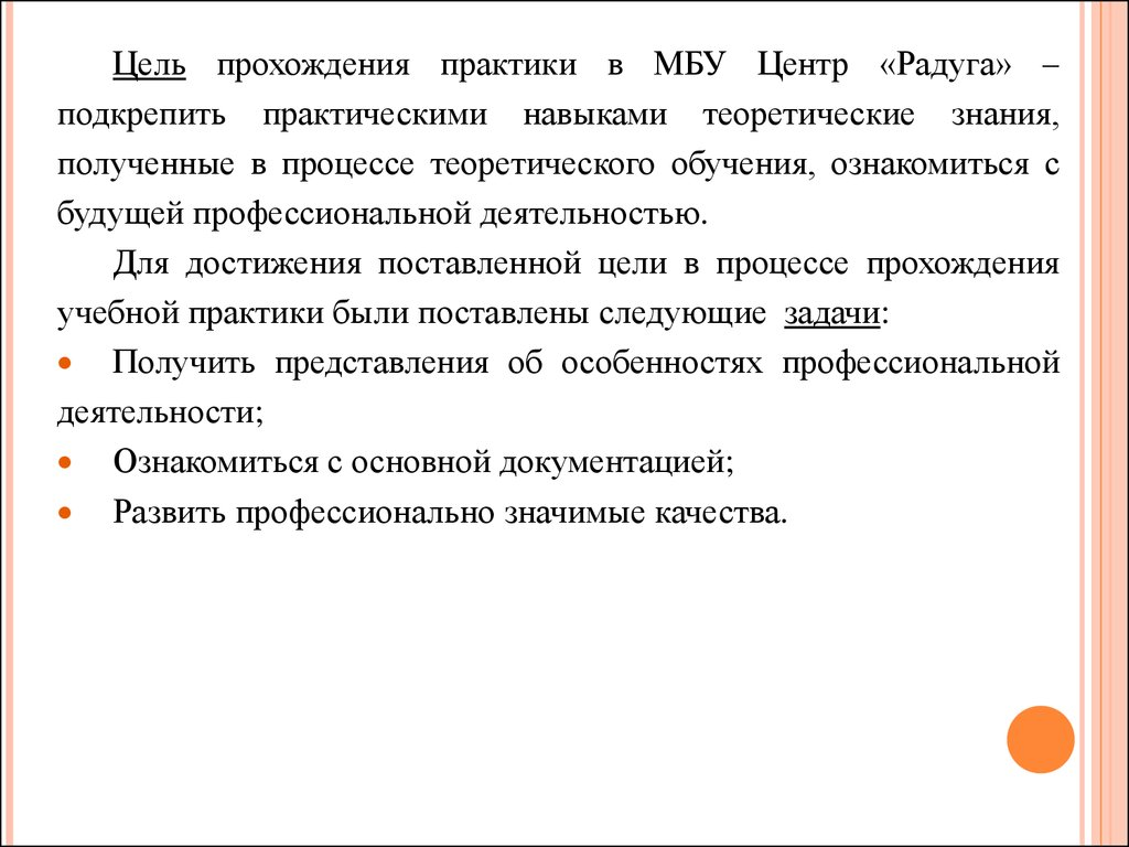 Отчет по практике психология новосибирский университет 4894