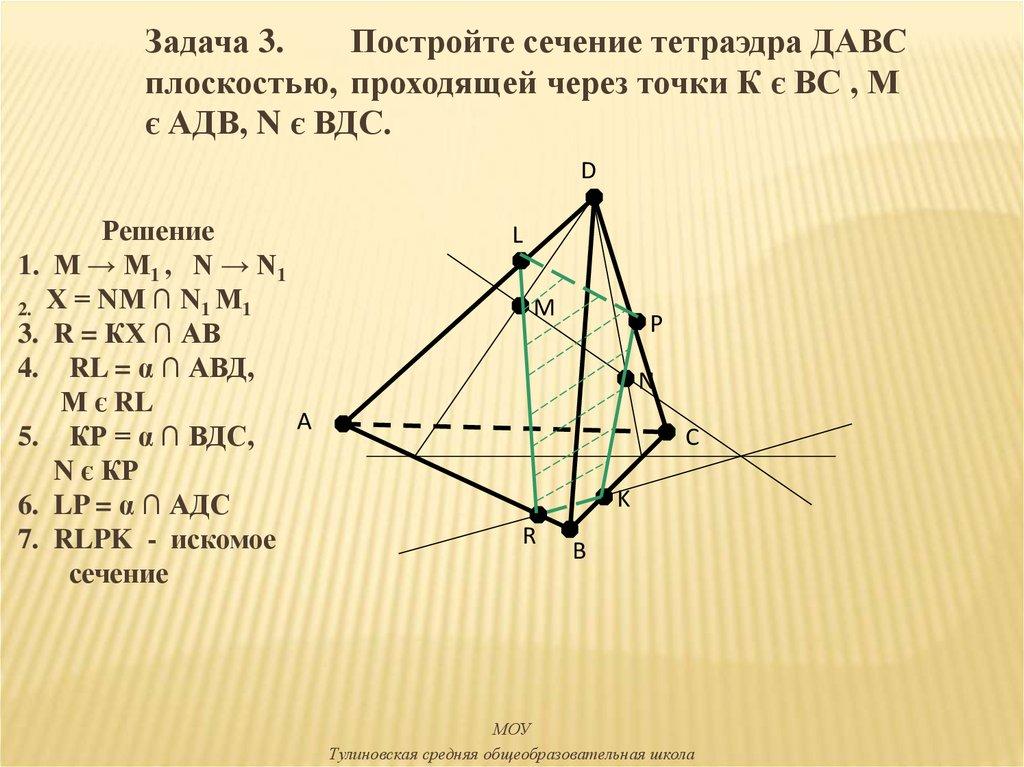 Тетраэдры решение задач 10 класс задачи решаемые в процессе ценообразования